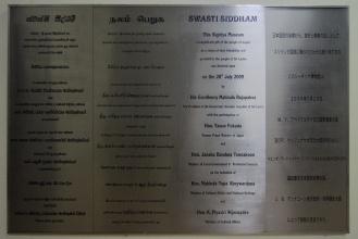 Sigiriya muzeum - dar od japonského lidu